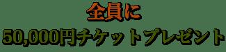 50,000円チケットプレゼント