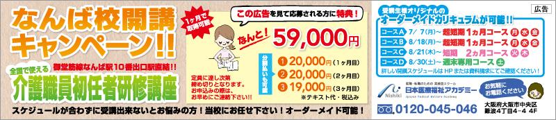 nishiki249x54